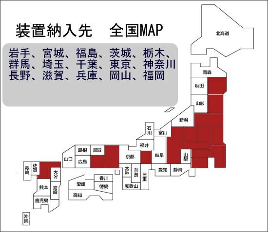 販売実績MAP